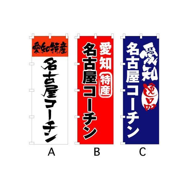 のぼり旗 『名古屋コーチン』