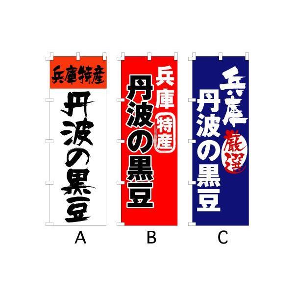 のぼり旗 『兵庫 丹波の黒豆』