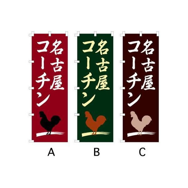 のぼり旗 『愛知 名古屋コーチン』