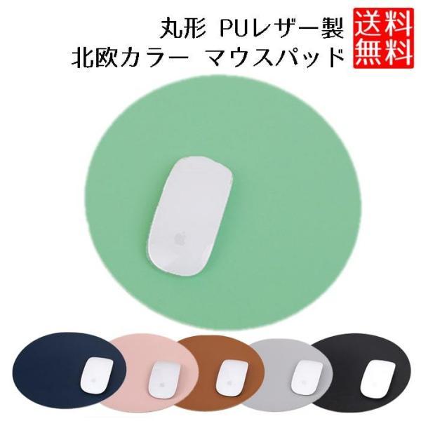 マウスパッドおしゃれ北欧円形丸形マウス用パッドシンプルパッド