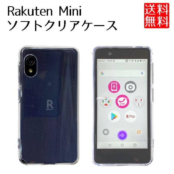 Rakuten Mini TPU ケース 透明 クリア 楽天ミニ ソフトケース 柔らかい カバー lool-shop