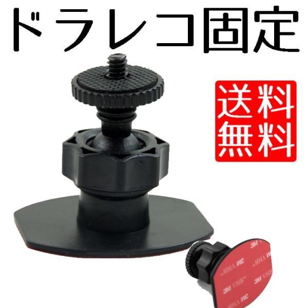 ドラレコ 固定 マウント ドライブレコーダー 取付 車載カメラ 固定マウント|lool-shop