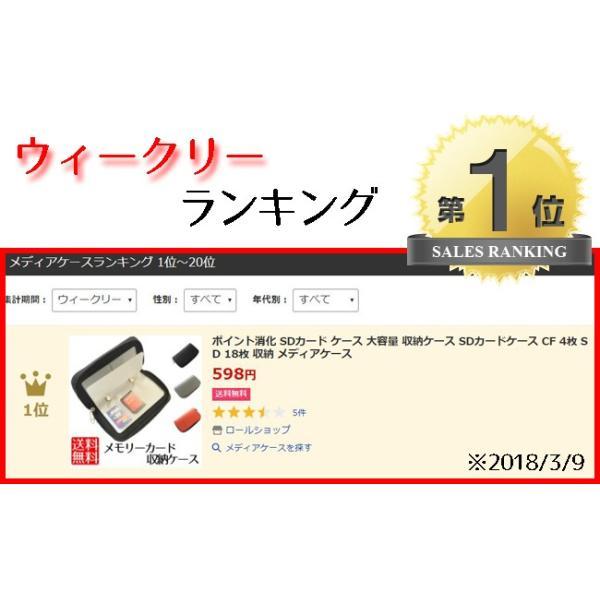 ポイント消化 SDカード ケース 大容量 収納ケース SDカードケース CF 4枚 SD 18枚 収納 メディアケース|lool-shop|07