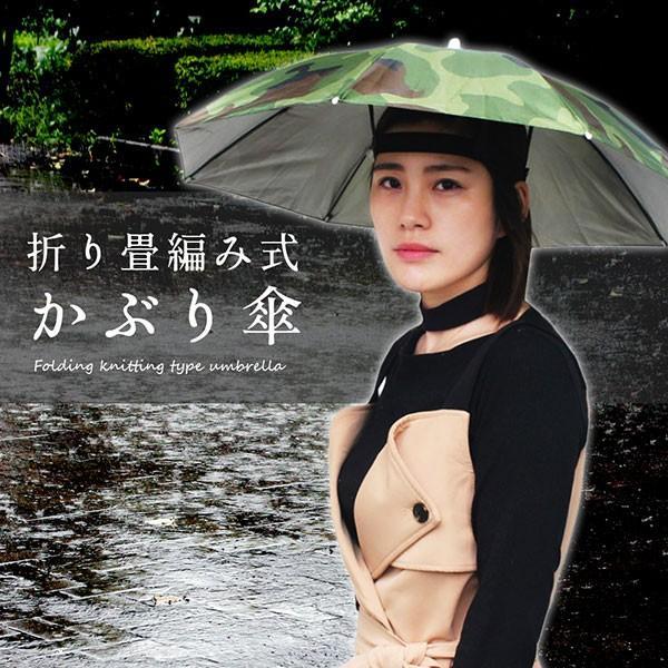 かぶる傘傘帽子釣り用かぶる傘両手解放可折り畳み式キャップ防風防水釣り傘迷彩