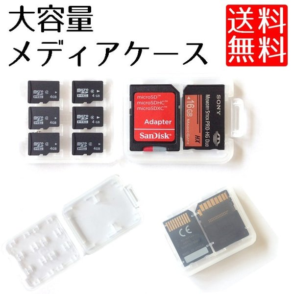 大容量 メディアケース SD microSDカード メモリースティック PRO Duo 収納 メモリーカードケース クリアケース|lool-shop