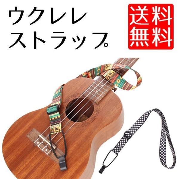 ウクレレストラップ ウクレレ ミニギター ストラップ
