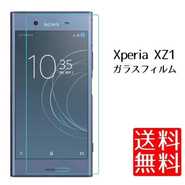 Xperia XZ1 用 ガラスフィルム エクスペリア XZ1 保護フィルム lool-shop
