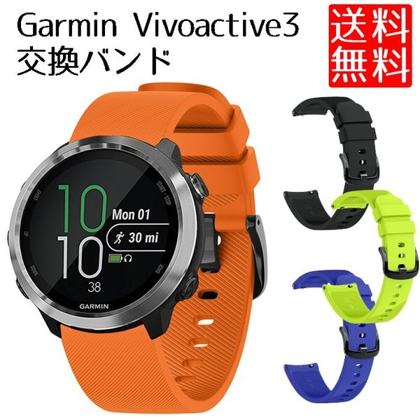 Garmin Vivoactive3 バンド 交換 ベルト シリコン 交換ベルト lool-shop