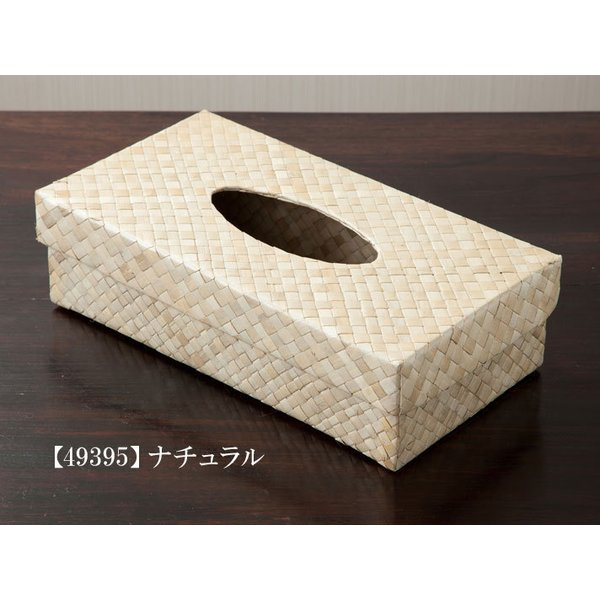 アジアン 雑貨 パンダン ティッシュ ケース ホルダー カバー 収納 モダン おしゃれ box 箱|loopsky|06