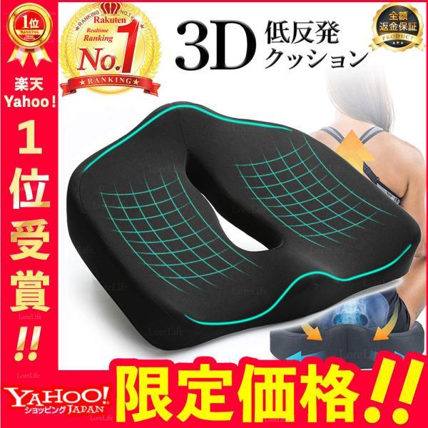 クッション椅子腰痛低反発座布団大きい骨盤矯正骨盤椅子用クッション低反発クッション腰痛クッション車骨盤クッションお尻痛み最新3D