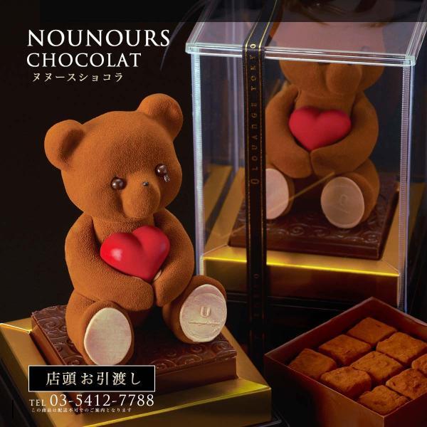 ホワイトデー white day 2018 チョコレート くまチョコ  ヌヌースショコラ 店頭でお渡し  配送不可|louangetokyo|02