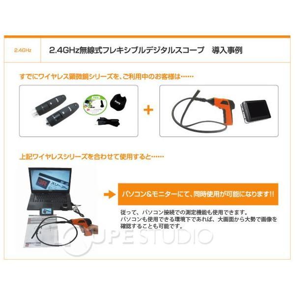 工業用内視鏡 2.4GHz 無線式 フレキシブルデジタルスコープ 3R-WFXS03 ファイバースコープ エニティ スリー・アール