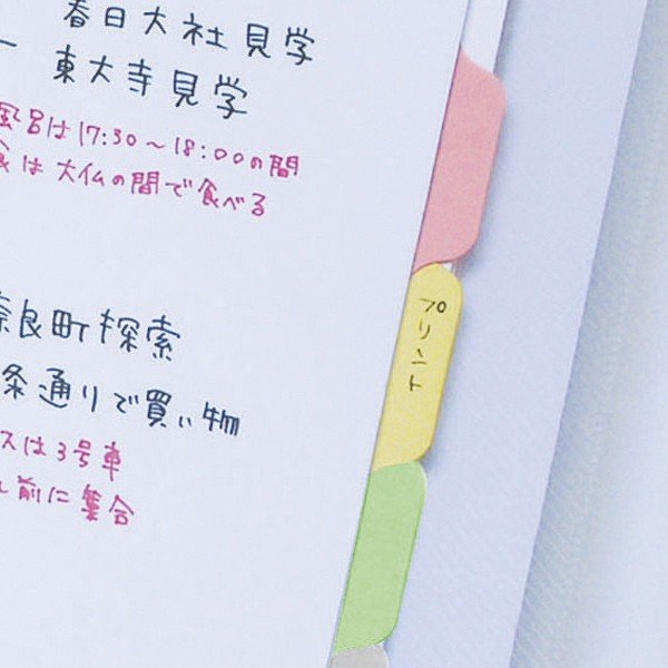 インデックス 5色組 文具 見出し 仕分け 整理 学校教材 事務用品