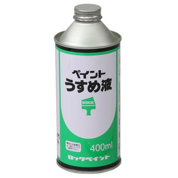 塗料用シンナー 400ml オイルステン うすめ液 美術 工作 図工 画材 木目 塗装 溶剤 diy ペイント