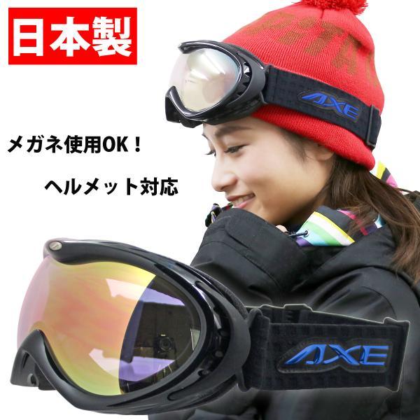 ゴーグル スノーボード ミラー 当店オリジナルモデル ダブルレンズ 曇り止め機能付き 眼鏡対応 メガネ AXE アックス スキー ゴーグル|loupe