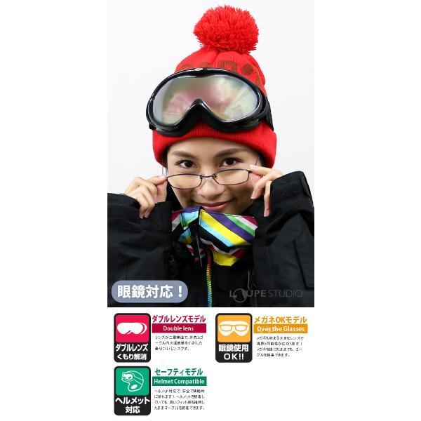ゴーグル スノーボード ミラー 当店オリジナルモデル ダブルレンズ 曇り止め機能付き 眼鏡対応 メガネ AXE アックス スキー ゴーグル|loupe|04