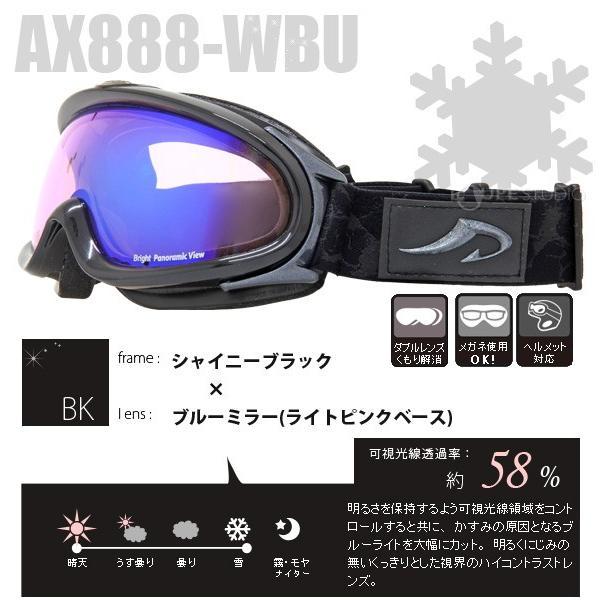 ゴーグル アックス ダブルワイドレンズ メガネ対応 16-17カタログモデル AXE スキー スノーボード 曇り止め加工 AX888-WBU|loupe|02