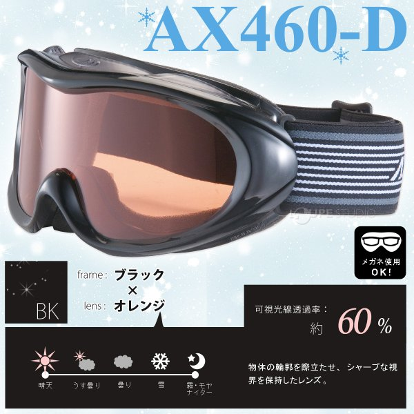 ゴーグル 眼鏡対応 AXE スキー スノーボード ゴーグル AX460-D 初心者用 曇り止め機能付き めがね対応 スノーゴーグル メガネ対応 アック|loupe|02