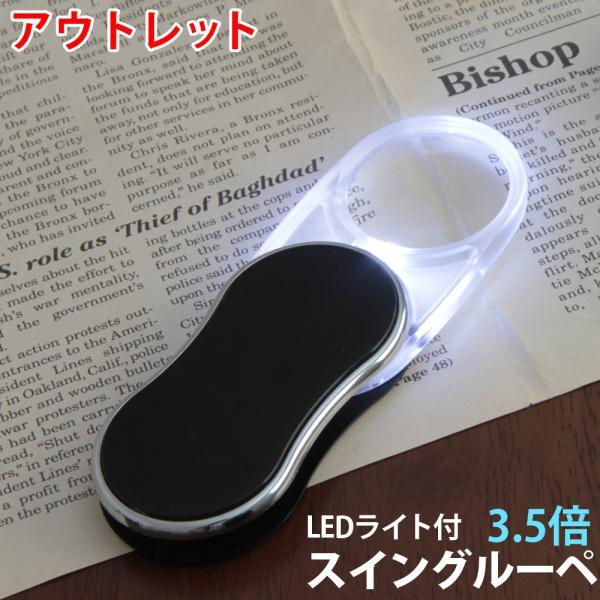 ルーペ LEDライト付き 携帯 スイングルーペ CLE-35P 無地 3.5倍 35mm ポケットルーペ スライドルーペ アウトレット 拡大鏡 虫眼鏡|loupe