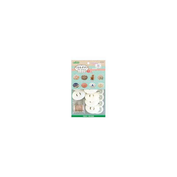 手作り ブローチセット ヘアゴム パーツ クラフト くるみボタン オーバル45 刺繍 手芸 パッチワーク 裁縫 クラフト 手作り 手芸 ブローチ