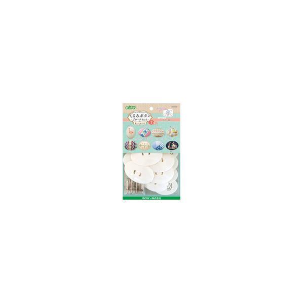 手作り ブローチセット ヘアゴム パーツ クラフト くるみボタン オーバル55 刺繍 手芸 パッチワーク 裁縫 クラフト 手作り 手芸 ブローチ