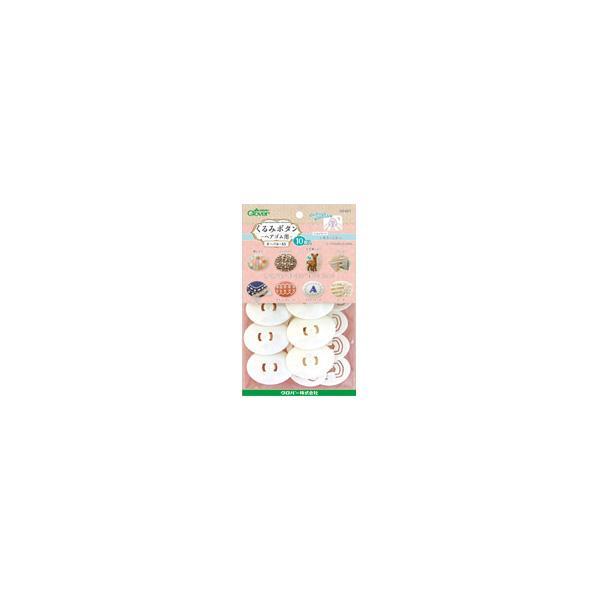 手作り ヘアゴム用 クラフト くるみボタン オーバル45 刺繍 手芸 パッチワーク 裁縫 クラフト 手作り 手芸 髪 ゴム