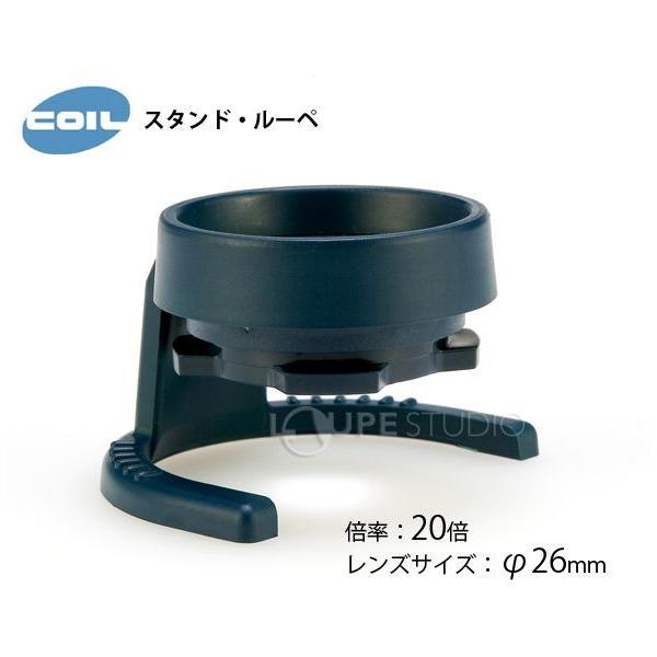ルーペ スタンドルーペ 26mm 20倍 拡大鏡 スタンド式 コイル製 ルーペ スタンド|loupe|02