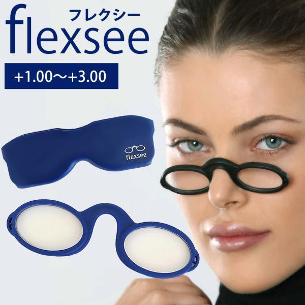 老眼鏡 女性 おしゃれ レディース 男性 携帯用 おすすめ リーディンググラス フレクシー ネイビー 鼻メガネ コンパクト 2.0 1.5 1.0 可