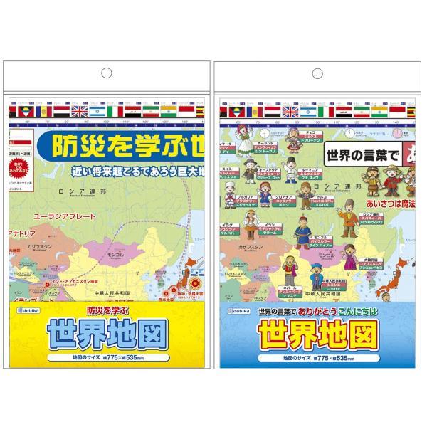 世界地図ポスター あいさつもしくは防災 国旗 イラスト 国名入り アジア デビカ