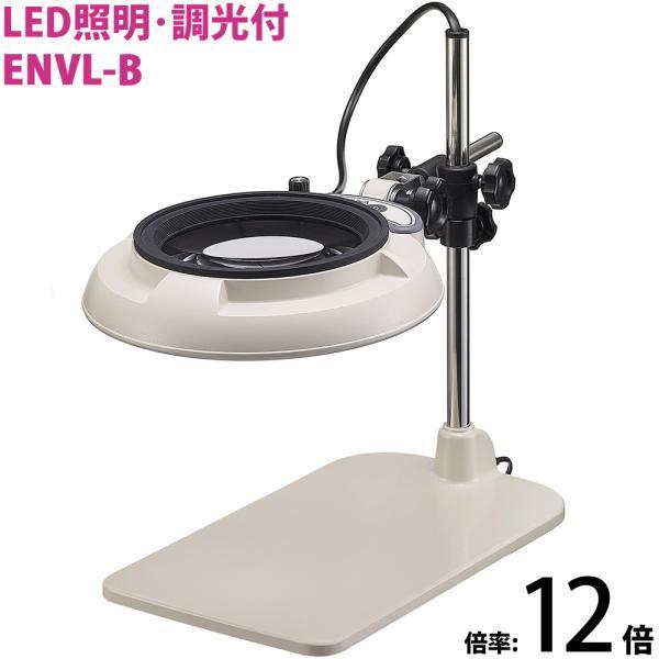 LED照明拡大鏡 テーブルスタンド式 明るさ調節機能付 ENVLシリーズ ENVL-B型 12倍 ENVL-BX12 オーツカ光学 拡大鏡 LED拡大