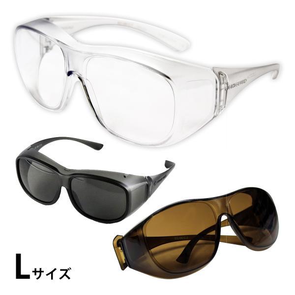 ゴーグル 医療用 オーバーグラス Lサイズ UVカット 両面 曇り止めコート メガネ併用可 クリア ブラウン グレー 保護めがね 感染 飛沫 防止 対