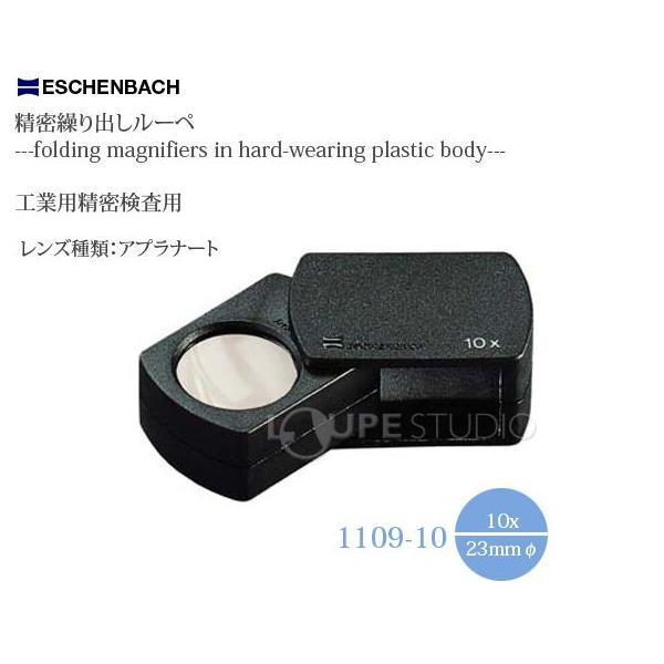 ルーペ 虫眼鏡 精密 繰り出しルーペ 10倍 23mm 工業用精密検査用 110910 エッシェンバッハ
