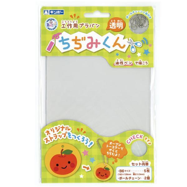 知育玩具 あそびっこ ちぢみくん プラ板 B6 透明 プラバン キーホルダー 材料|loupe