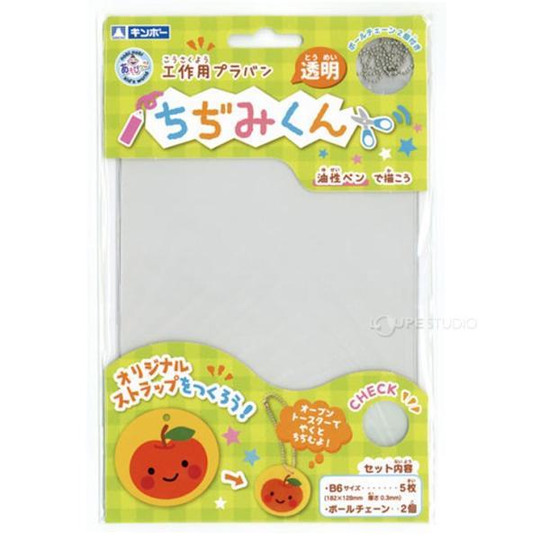 知育玩具 あそびっこ ちぢみくん プラ板 B6 透明 プラバン キーホルダー 材料|loupe|02
