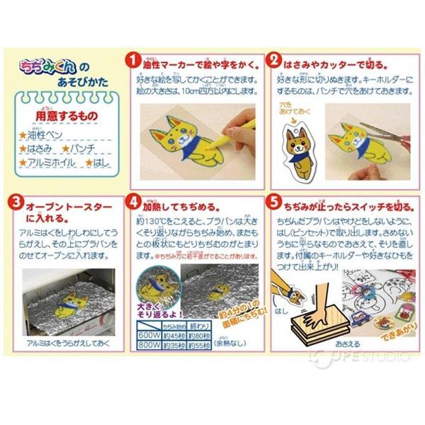 知育玩具 あそびっこ ちぢみくん プラ板 B6 透明 プラバン キーホルダー 材料|loupe|06