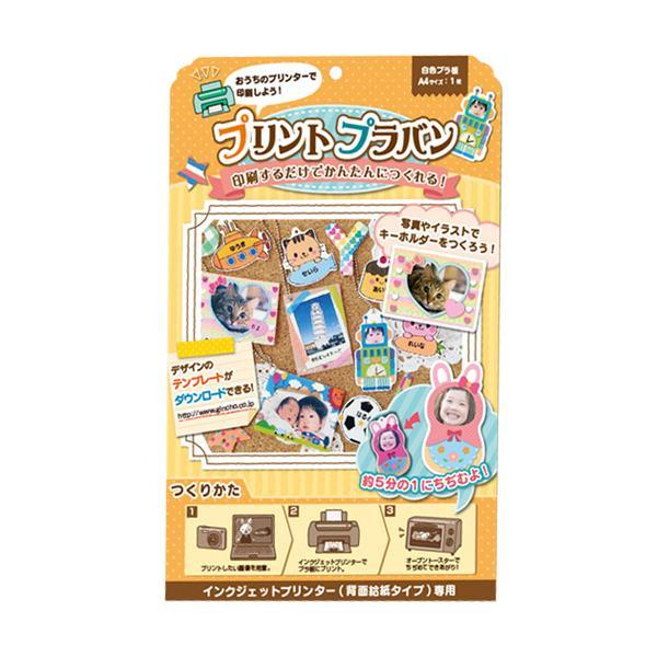 知育玩具 プリントプラ板 プラバン インクジェット 材料|loupe