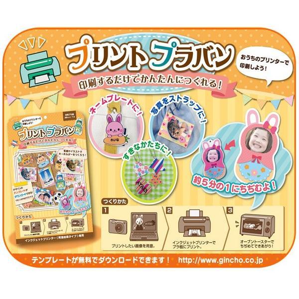知育玩具 プリントプラ板 プラバン インクジェット 材料|loupe|02