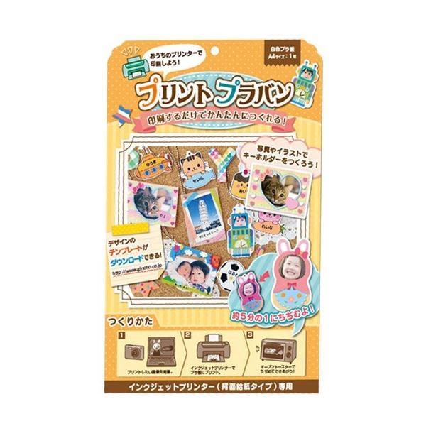知育玩具 プリントプラ板 プラバン インクジェット 材料|loupe|04