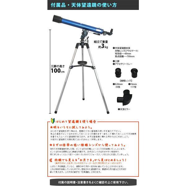 天体望遠鏡 スマホ 初心者 子供 小学生 リゲル60 日本製 口径60mm 屈折式 おすすめ プレゼント|loupe|12