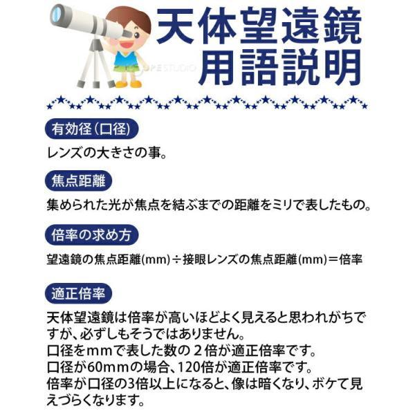 天体望遠鏡 スマホ 初心者 子供 小学生 リゲル60 日本製 口径60mm 屈折式 おすすめ プレゼント|loupe|13
