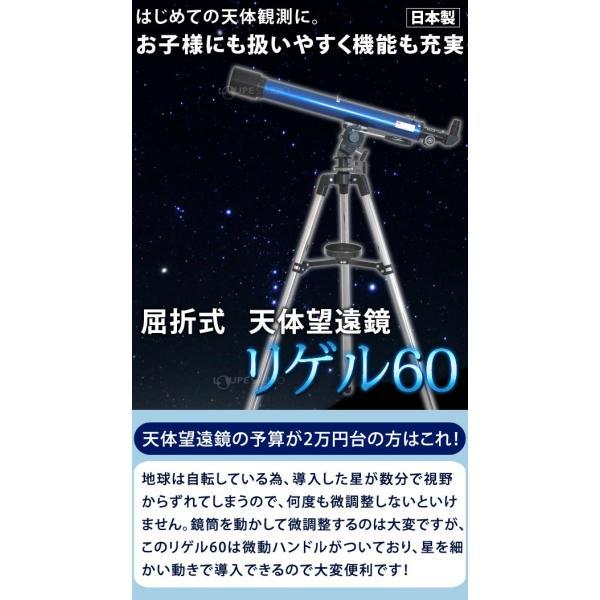 天体望遠鏡 スマホ 初心者 子供 小学生 リゲル60 日本製 口径60mm 屈折式 おすすめ プレゼント|loupe|03