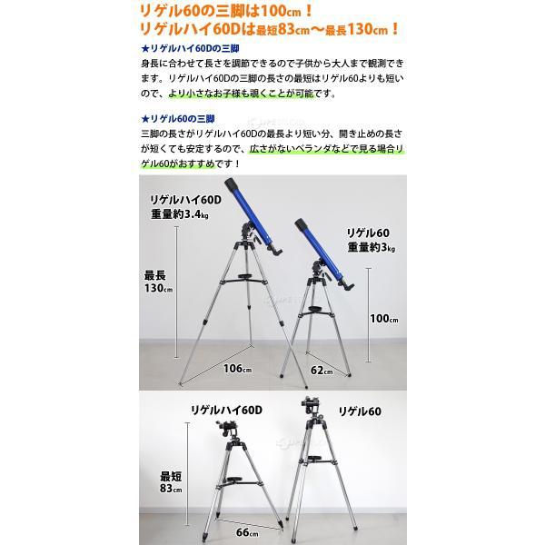 天体望遠鏡 スマホ 初心者 子供 小学生 リゲル60 日本製 口径60mm 屈折式 おすすめ プレゼント|loupe|04