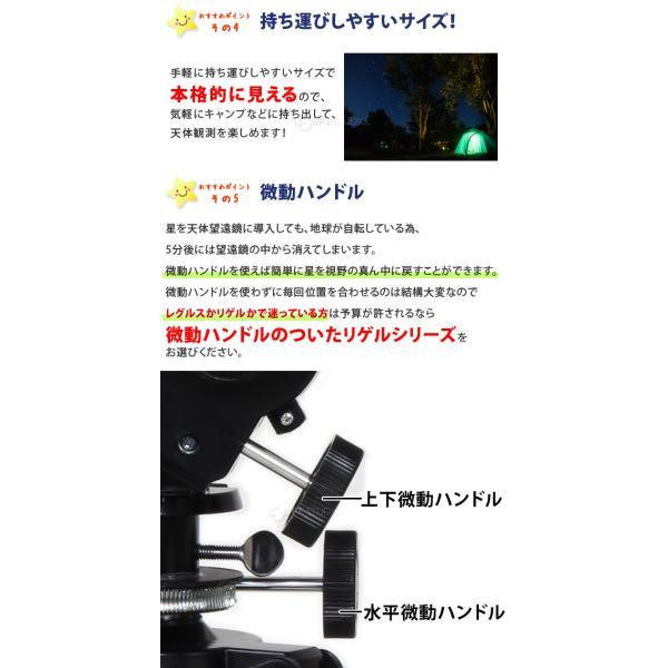 天体望遠鏡 スマホ 初心者 子供 小学生 リゲル60 日本製 口径60mm 屈折式 おすすめ プレゼント|loupe|07