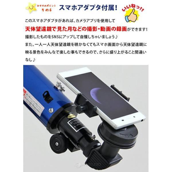 天体望遠鏡 スマホ 初心者 子供 小学生 リゲル60 日本製 口径60mm 屈折式 おすすめ プレゼント|loupe|08