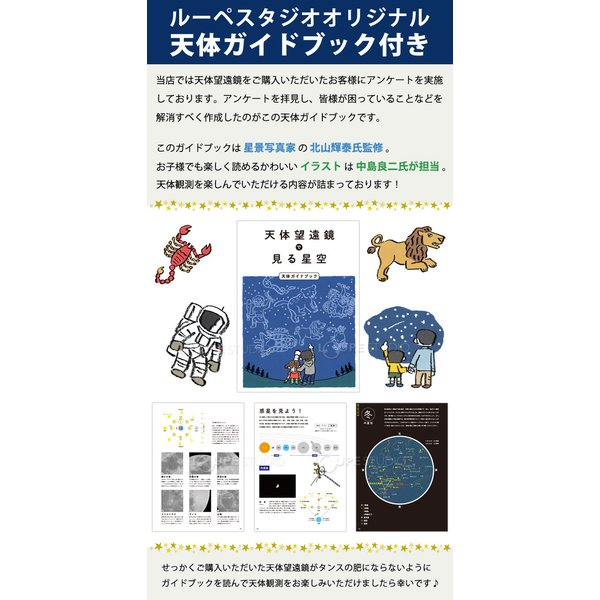 天体望遠鏡 スマホ 初心者 子供 小学生 リゲル60 日本製 口径60mm 屈折式 おすすめ プレゼント|loupe|09