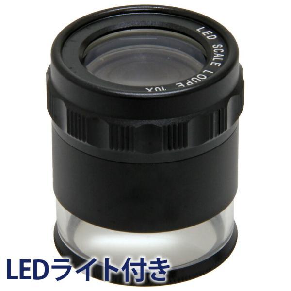 LEDライト付き スケールルーペ 10倍 拡大鏡 虫眼鏡 検品 検査 測量 スケール付きルーペ スケール|loupe