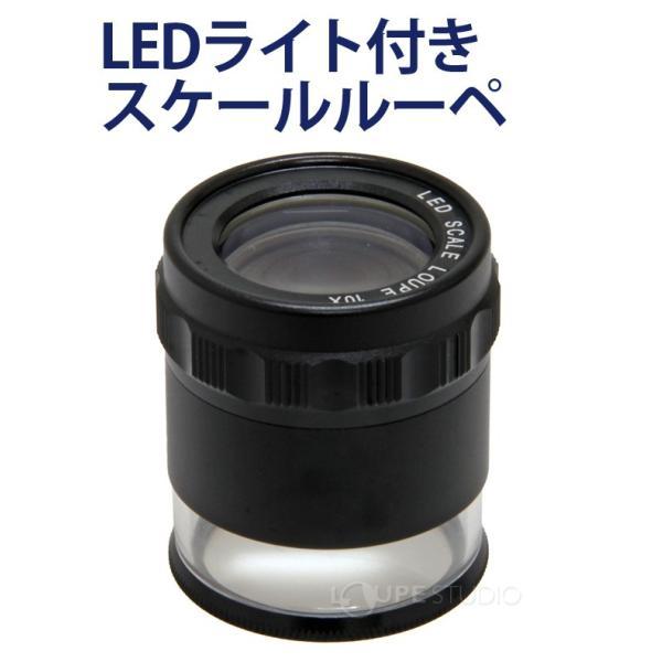 LEDライト付き スケールルーペ 10倍 拡大鏡 虫眼鏡 検品 検査 測量 スケール付きルーペ スケール|loupe|02