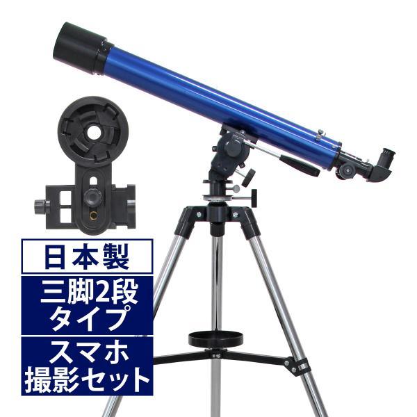 屈折式天体望遠鏡 リゲルハイ60D