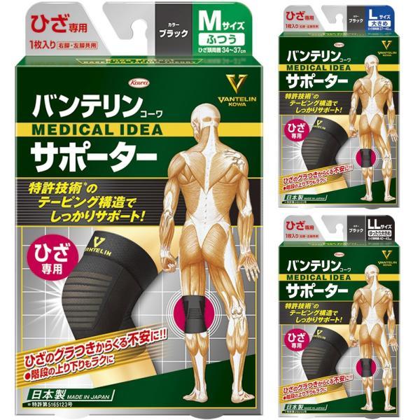 バンテリン サポーター 膝 ひざ 1枚入り スポーツ M/L/LL 膝サポーター 膝あて 膝当て 左右兼用 おすすめ ブラック 変形性膝関節症 半月板|loupe