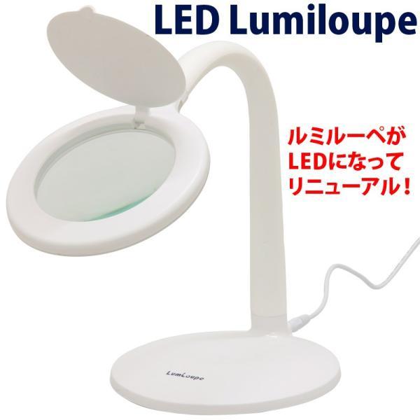 LEDライト付 ルーペ 虫眼鏡 拡大鏡 スタンド ルーペ 送料無料 ルミルーペ|loupe